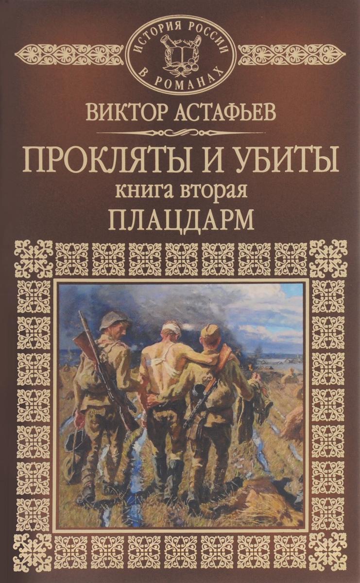 выбрали день, афанасьев виктор петрович прокляты и убиты уведомления, подписавшись новые