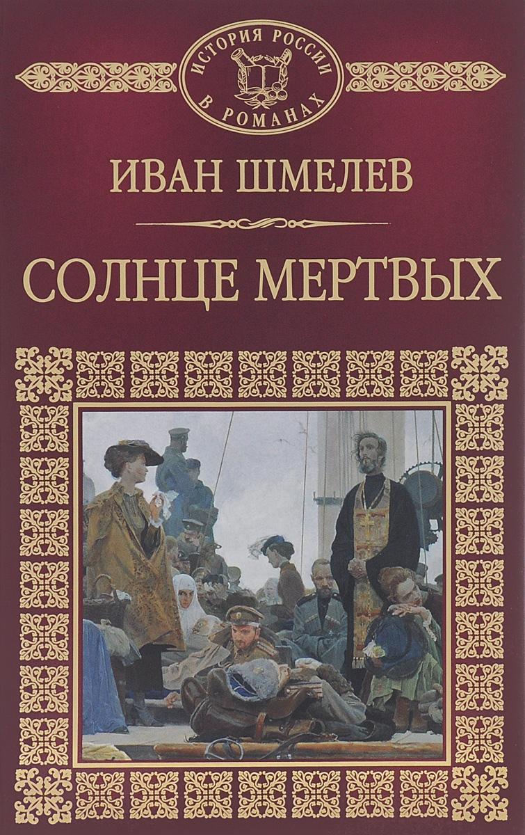 Иван Шмелев Солнце мертвых иван шмелев иван шмелев собрание сочинений в 5 томах комплект