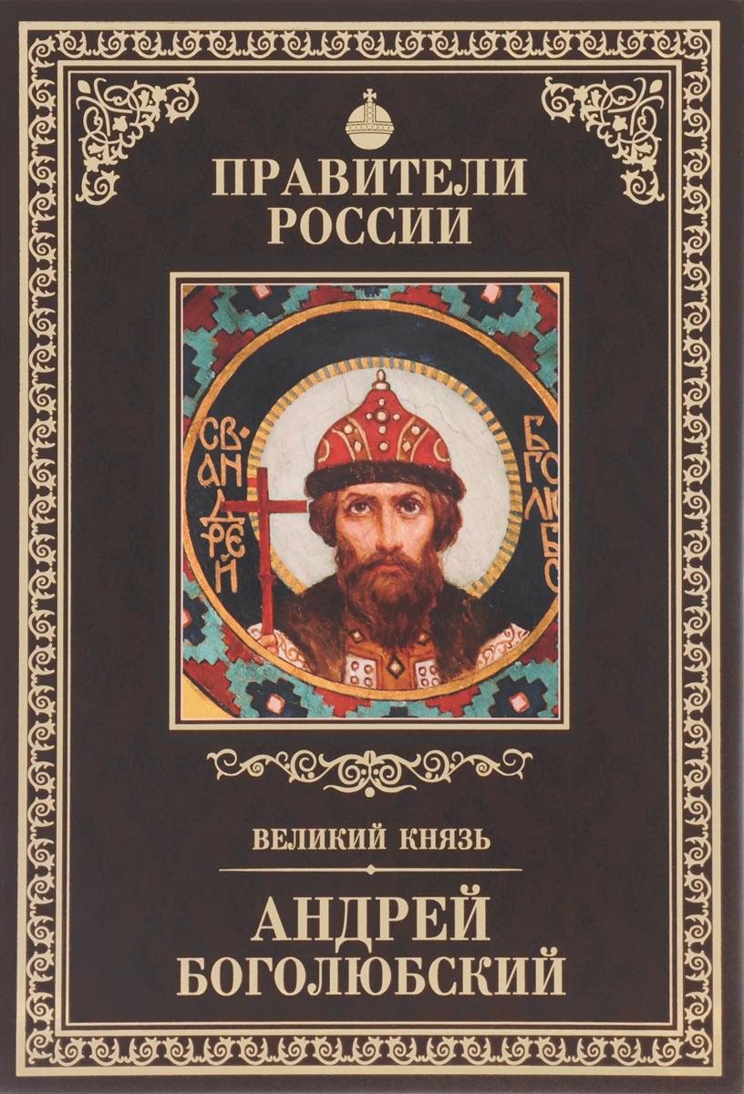 Великий князь Андрей Боголюбский андрей боголюбский