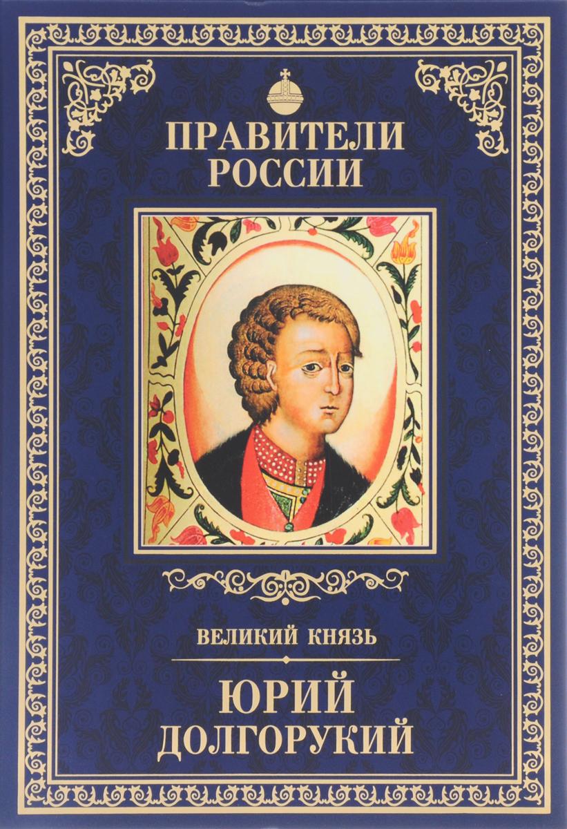Великий князь Юрий Долгорукий