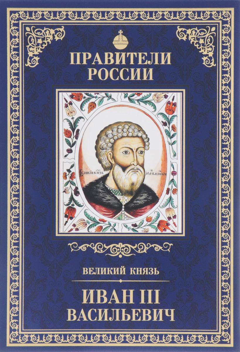 Великий князь Иван III Васильевич