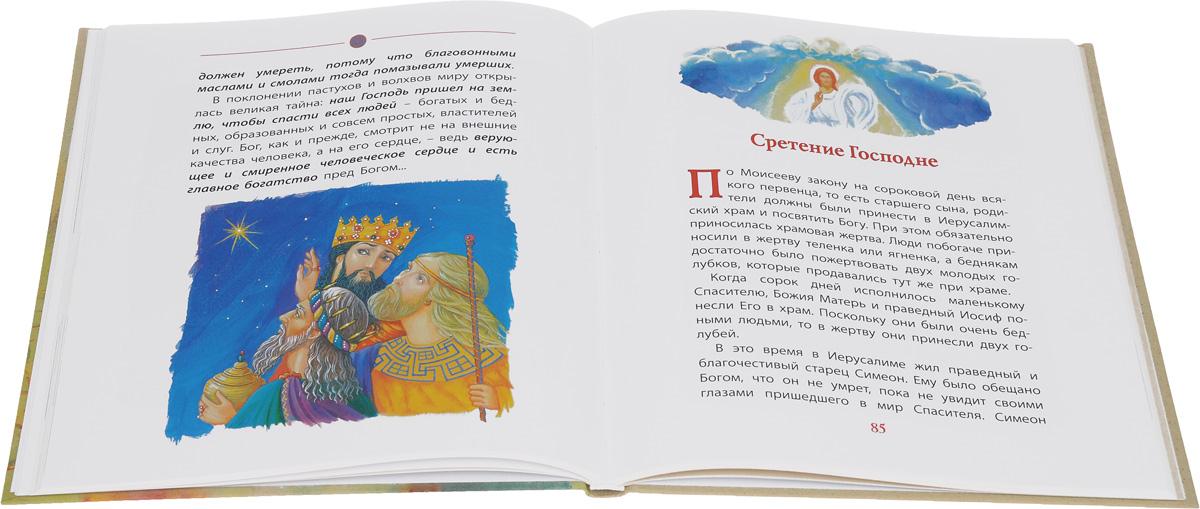 Владимир Малягин. Библия для детей