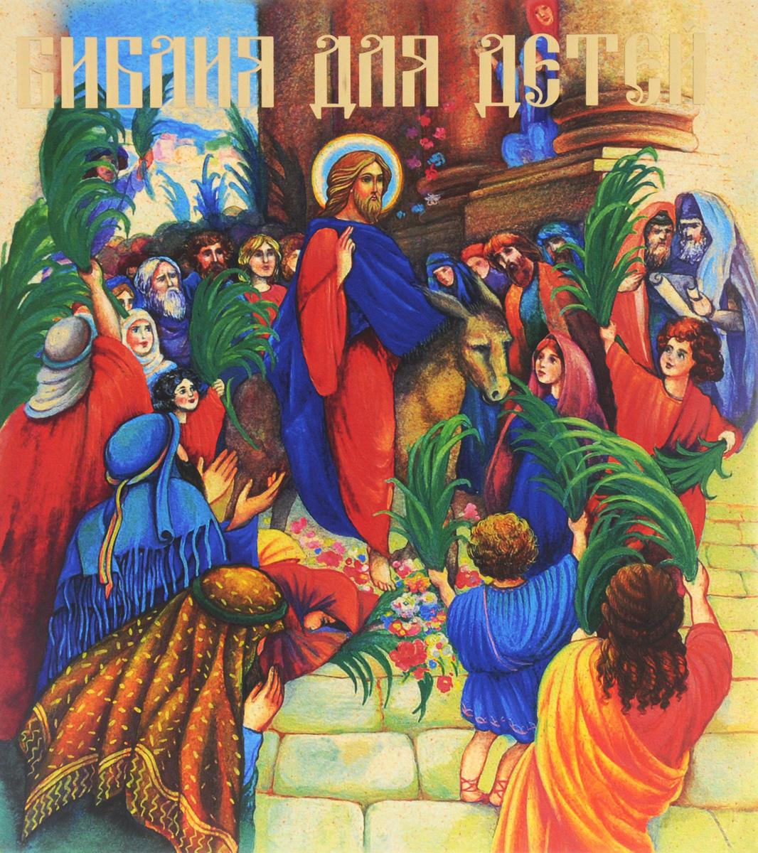 Владимир Малягин Библия для детей максим китаев мир без бога