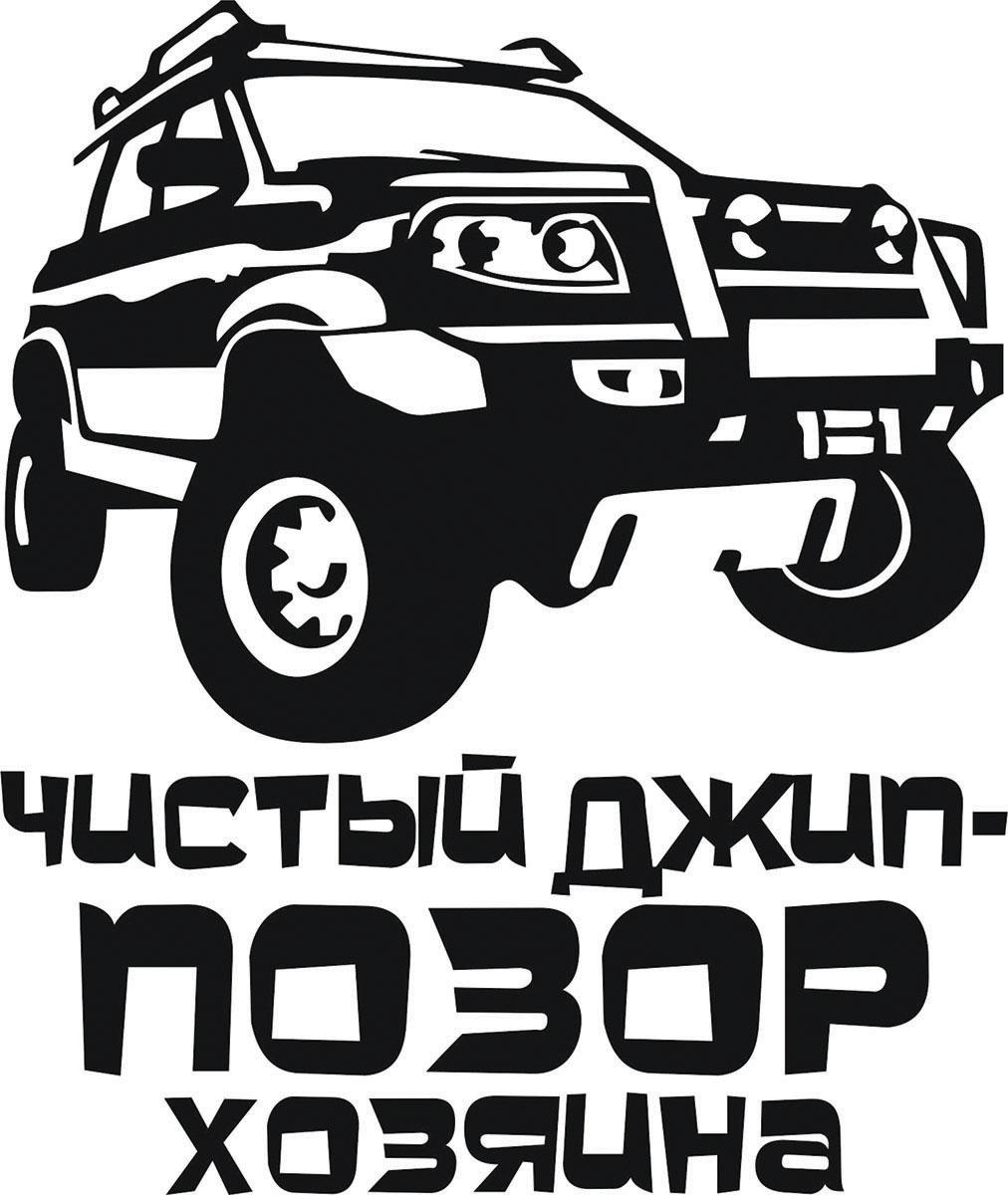 Наклейка автомобильная Оранжевый слоник Чистый джип - позор хозяина, виниловая, цвет: черный