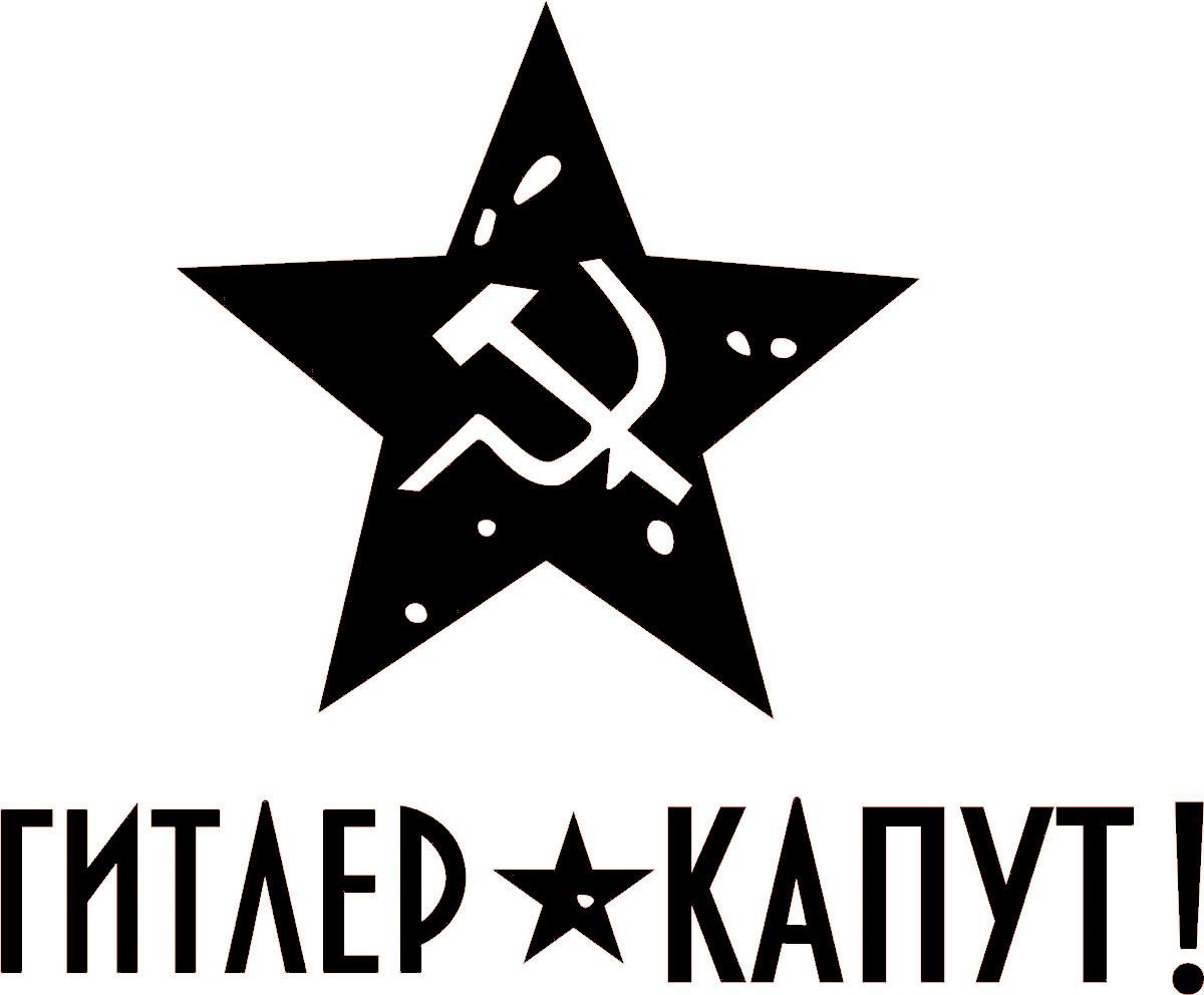 Наклейка автомобильная Оранжевый слоник Гитлер капут!, виниловая, цвет: черный купить уничтожь меня в украине