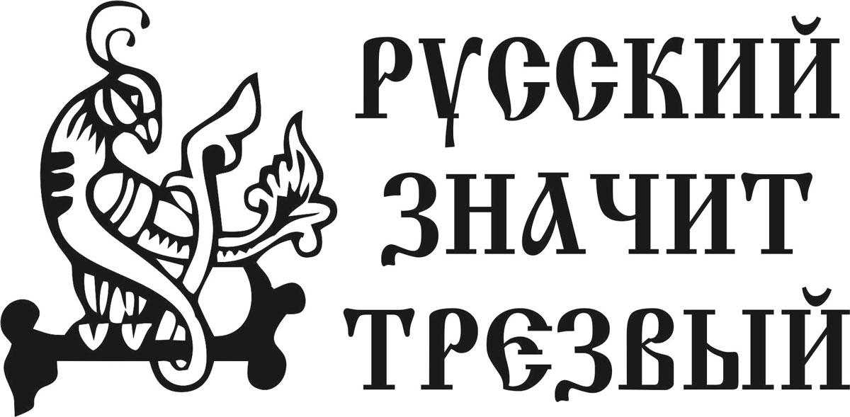 Наклейка автомобильная Оранжевый слоник Русский - значит трезвый, виниловая, цвет: черный150PT00012BОригинальная наклейка Оранжевый слоник Русский - значит трезвый изготовлена из долговечного винила, который выполняет не только декоративную функцию, но и защищает кузов от небольших механических повреждений, либо скрывает уже существующие.Виниловые наклейки на авто - это не только красиво, но еще и быстро! Всего за несколько минут вы можете полностью преобразить свой автомобиль, сделать его ярким, необычным, особенным и неповторимым!