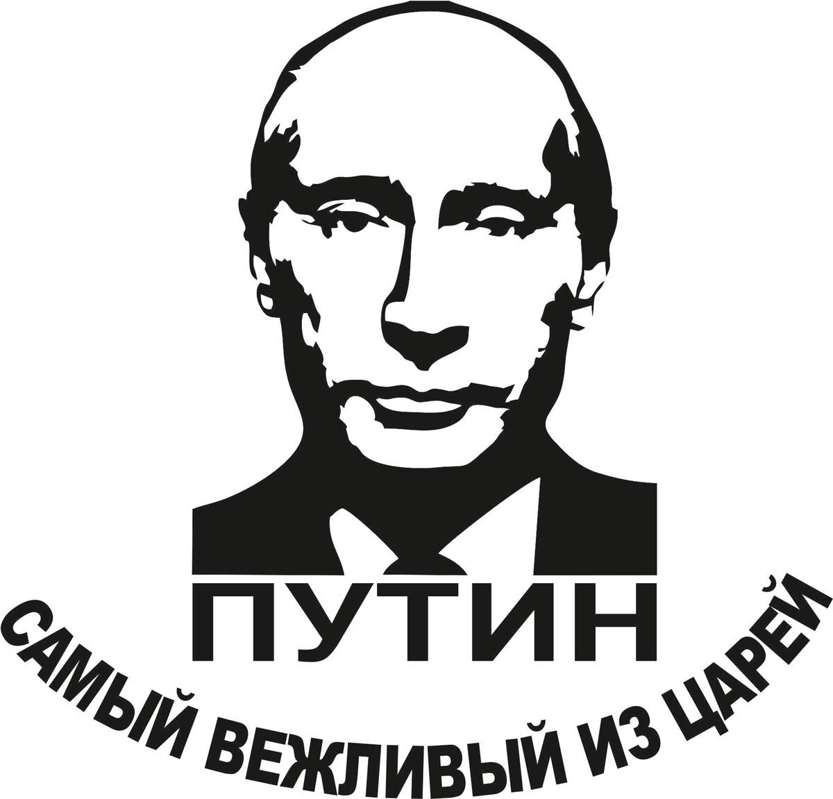 Наклейка автомобильная Оранжевый слоник Путин, виниловая, цвет: черный наклейка автомобильная оранжевый слоник панда виниловая цвет черный