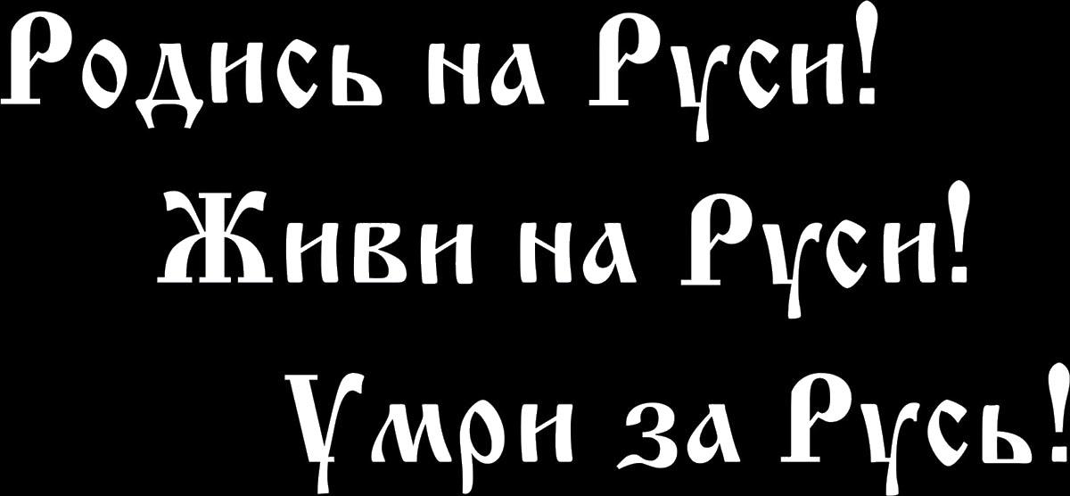 Наклейка автомобильная Оранжевый слоник Русь, виниловая, цвет: белый