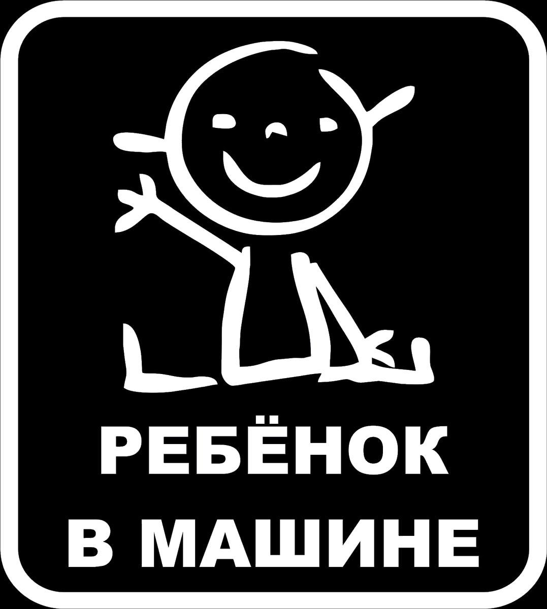 Наклейка автомобильная Оранжевый слоник Ребенок в машине, виниловая, цвет: белый150RM00021WОригинальная наклейка Оранжевый слоник Ребенок в машине изготовлена из высококачественного винила, который выполняет не только декоративную функцию, но и защищает кузов от небольших механических повреждений, либо скрывает уже существующие.Виниловые наклейки на авто - это не только красиво, но еще и быстро! Всего за несколько минут вы можете полностью преобразить свой автомобиль, сделать его ярким, необычным, особенным и неповторимым!