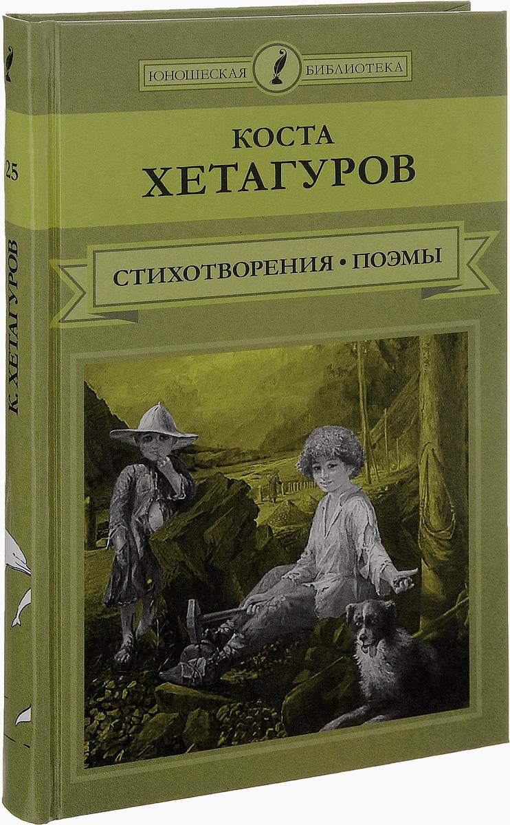 Коста Хетагуров. Стихотворения и поэмы