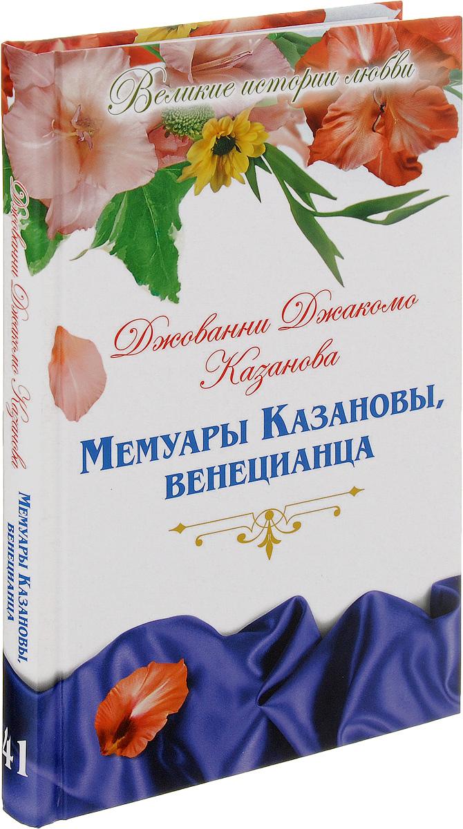 Мемуары Казановы, венецианца