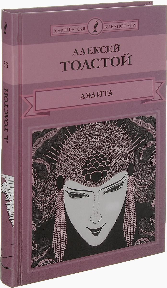 Алексей Толстой Аэлита. Похождения Невзорова, или Ибикус список книг от невзорова