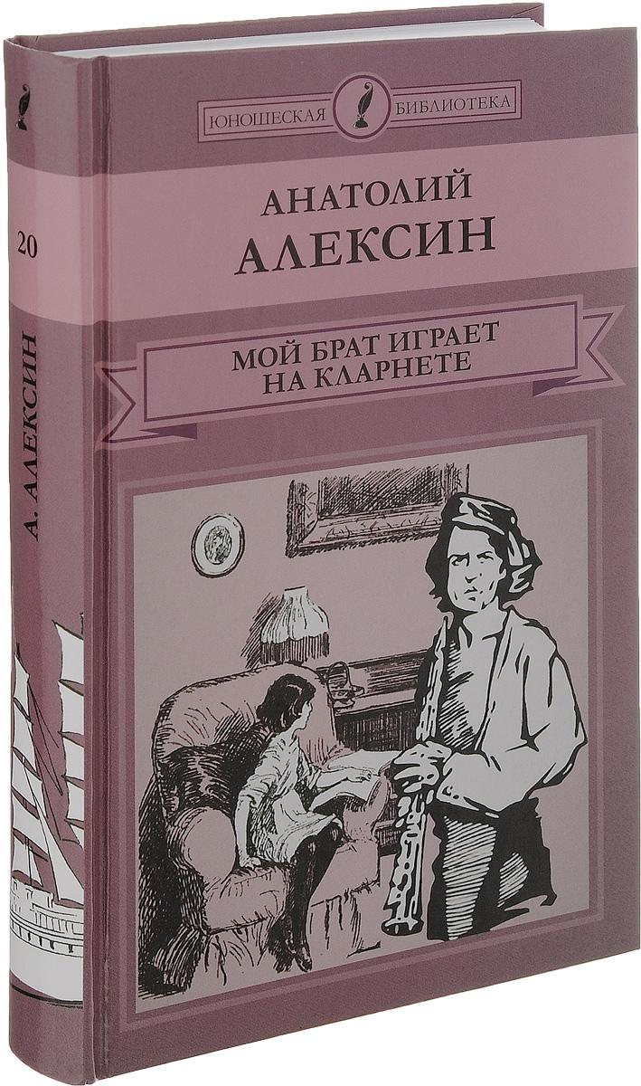 Анатолий Алексин Мой брат играет на кларнете цена 2017