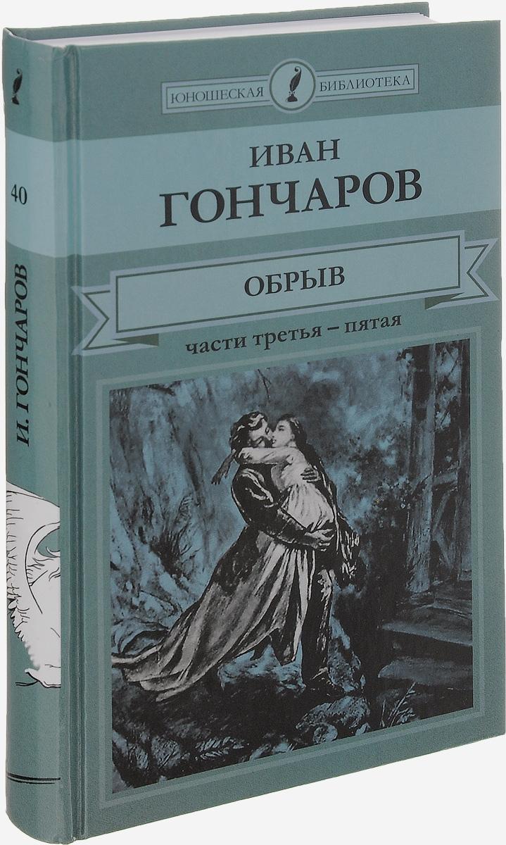 Иван Гончаров Обрыв иван бунин жизнь арсеньева