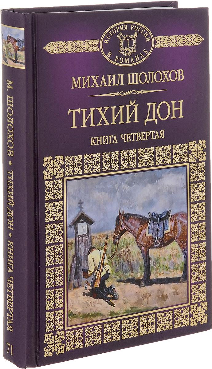 Михаил Шолохов Тихий Дон