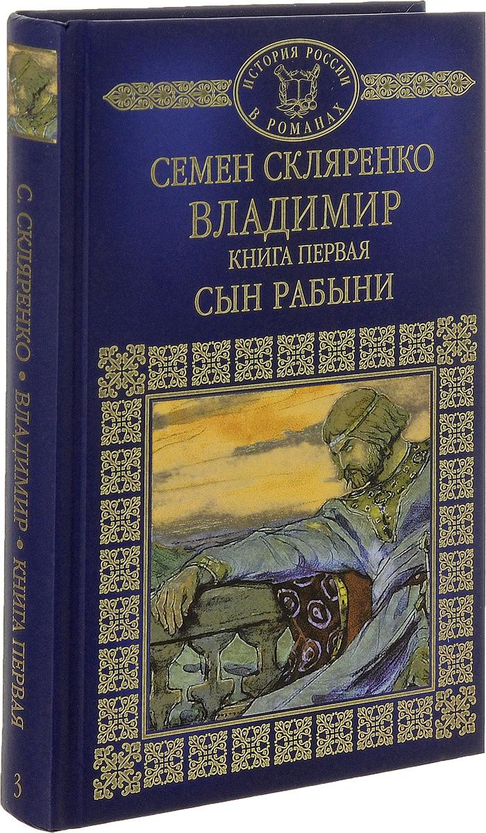 Семен Скляренко Владимир. Книга 1. Сын рабыни семен слепаков альбом 1