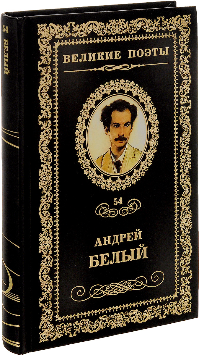 Андрей Белый Великие поэты. Андрей Белый. Том 54 андрей земляной борис орлов глубина