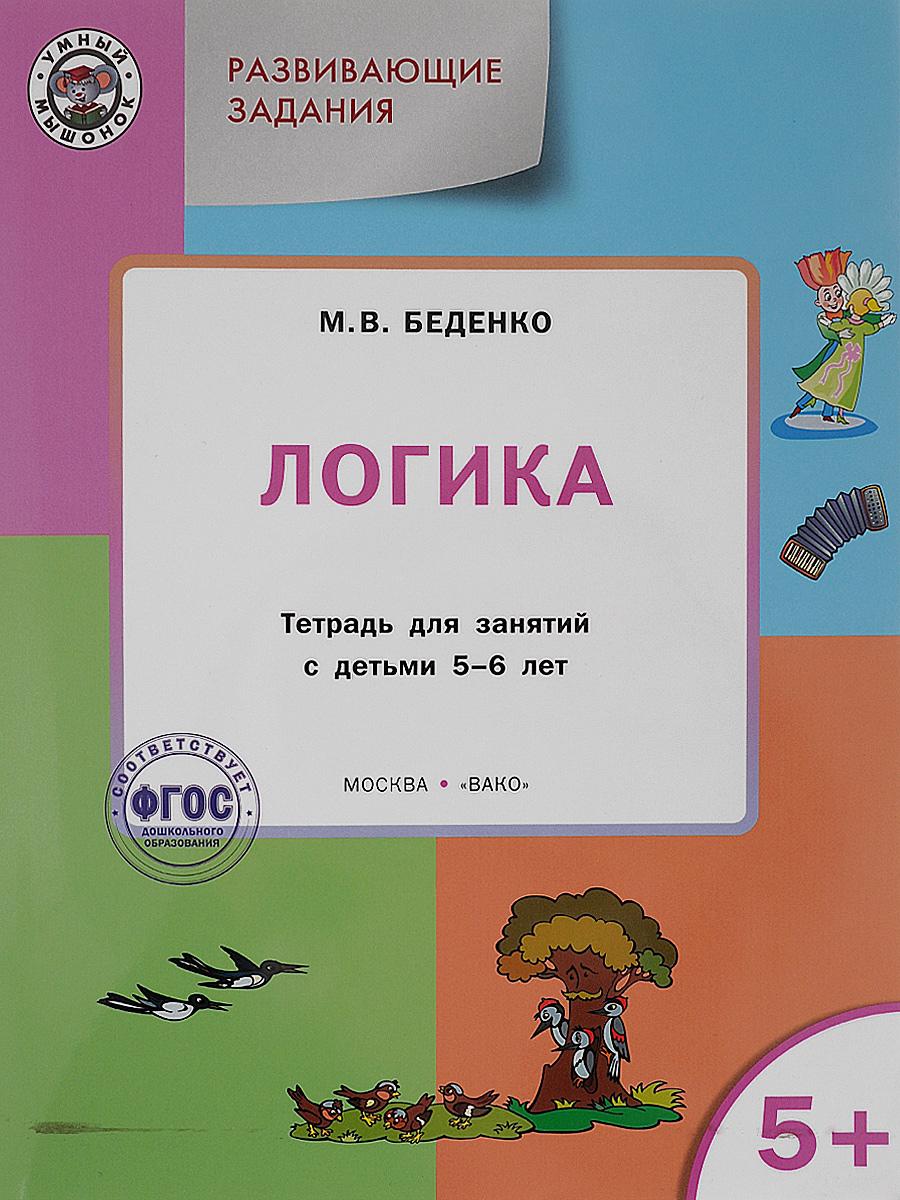 Развивающие задания. Логика. Тетрадь для занятий с детьми 5-6 лет