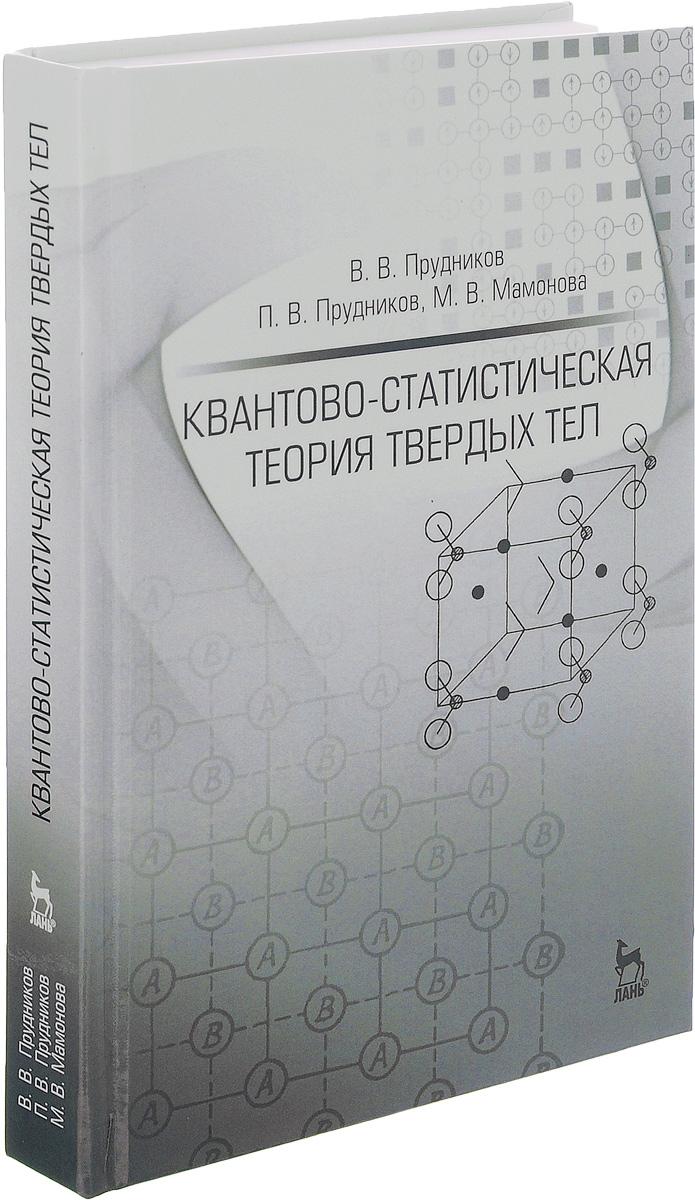 Квантово-статистическая теория твердых тел. Учебное пособие