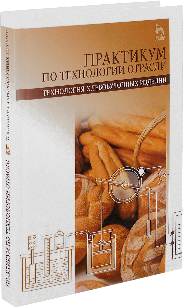Практикум по технологии отрасли. Технология хлебобулочных изделий. Учебное пособие