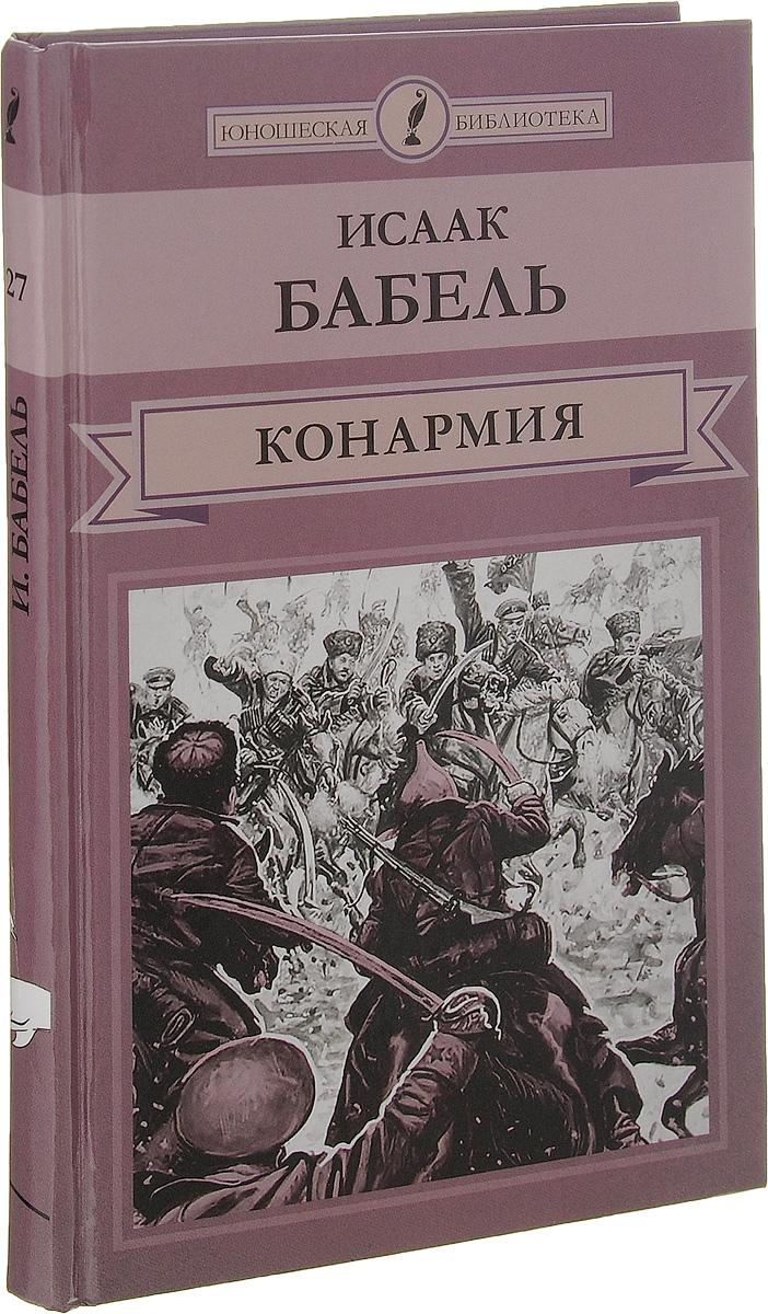 Исаак Бабель Конармия конармия 2017 12 05t19 00