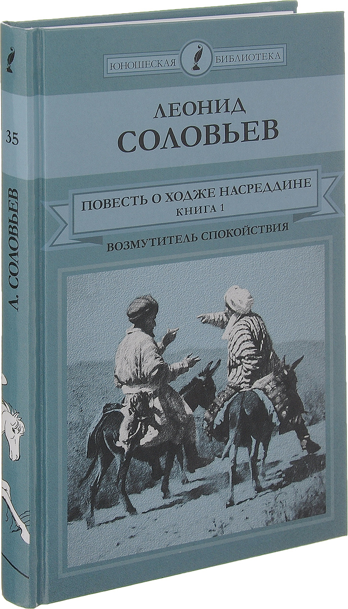 Книги леонида соловьева скачать бесплатно