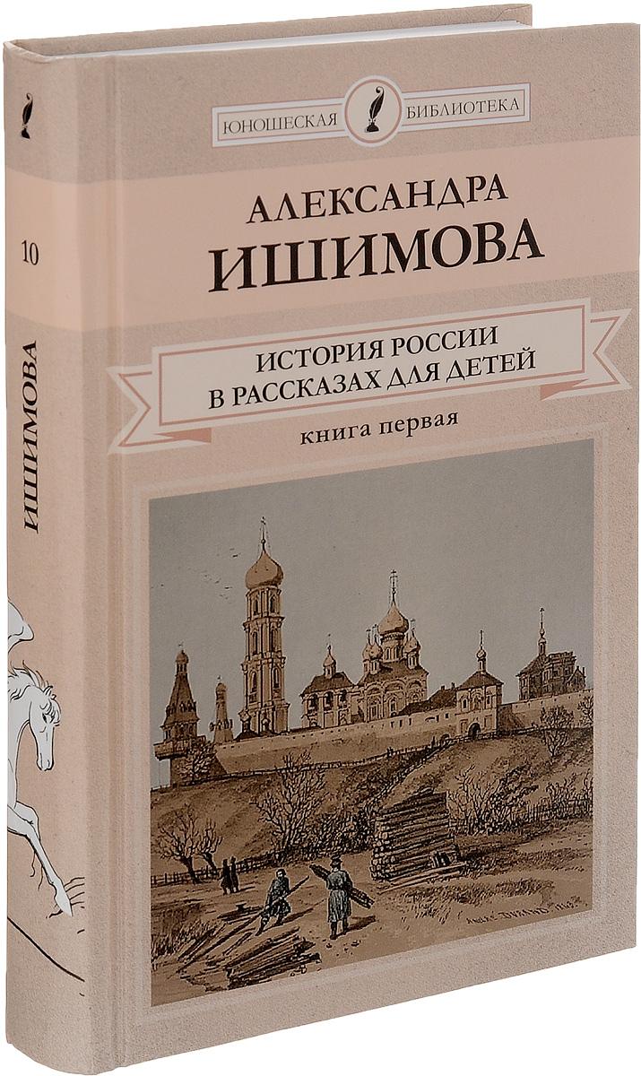 История России в рассказах для детей. В 2 книгах. Книга 1
