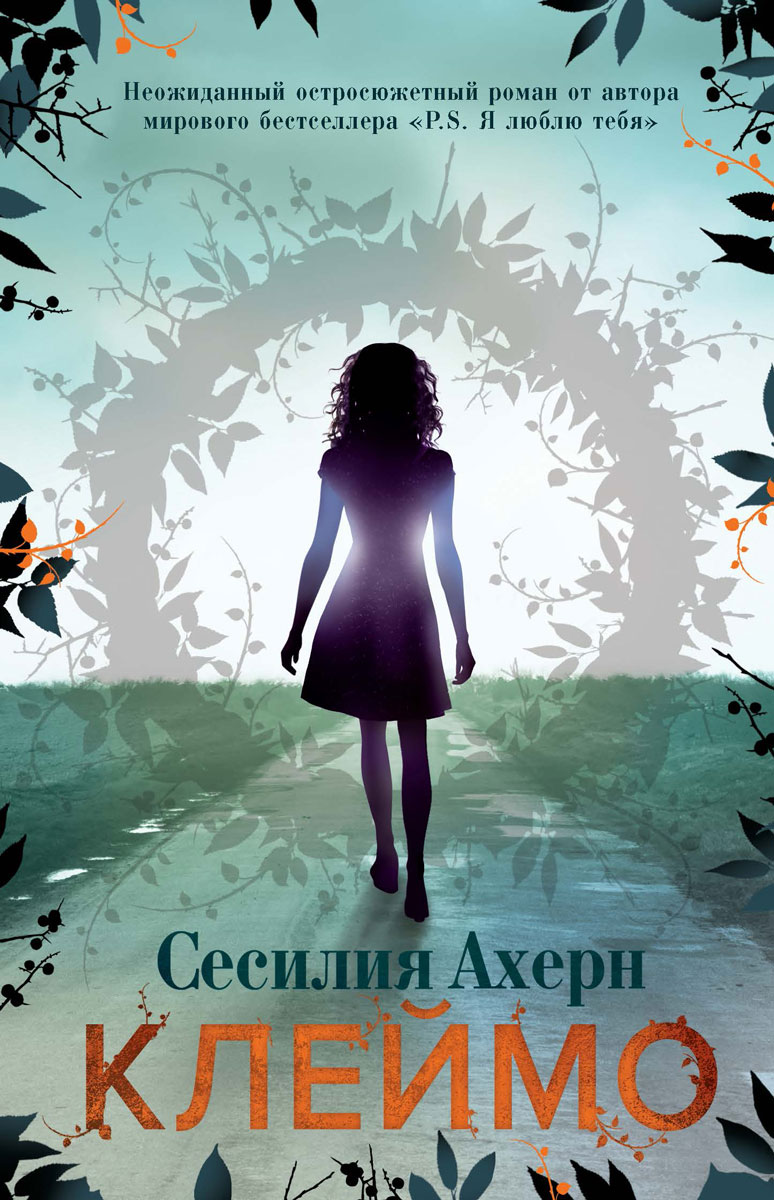 Сесилия Ахерн Клеймо