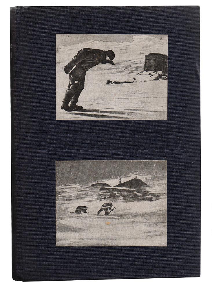 В стране пурги. История австралийской антарктической экспедиции 1911 - 1914 гг. научное использование искусственных спутников земли