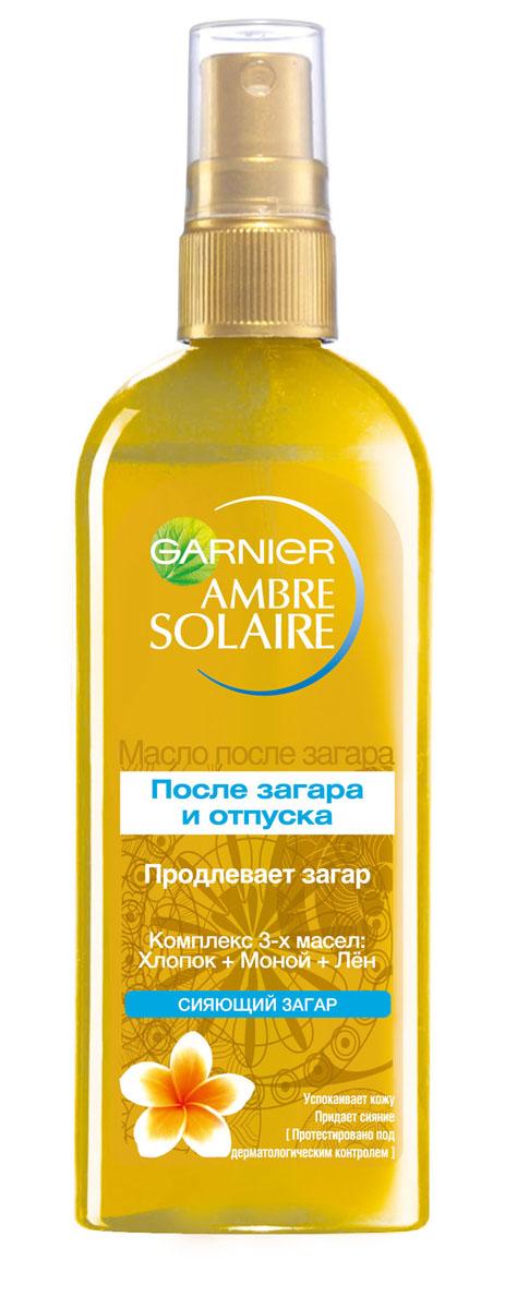 Garnier Масло после загара для тела Ambre Solaire, питающее, увлажняющее, 150 млC5327400Его питательная формула сочетает в себе преимущества 3-х масел, которые питают кожу, делают ее мягкой и шелковистой, придают коже сияние и продлевают загар. Масло обладает восхитительным ароматом, который напомнит Вам о днях отпуска
