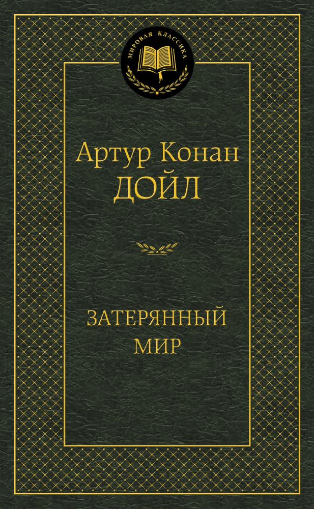 Затерянный мир. Артур Конан Дойл
