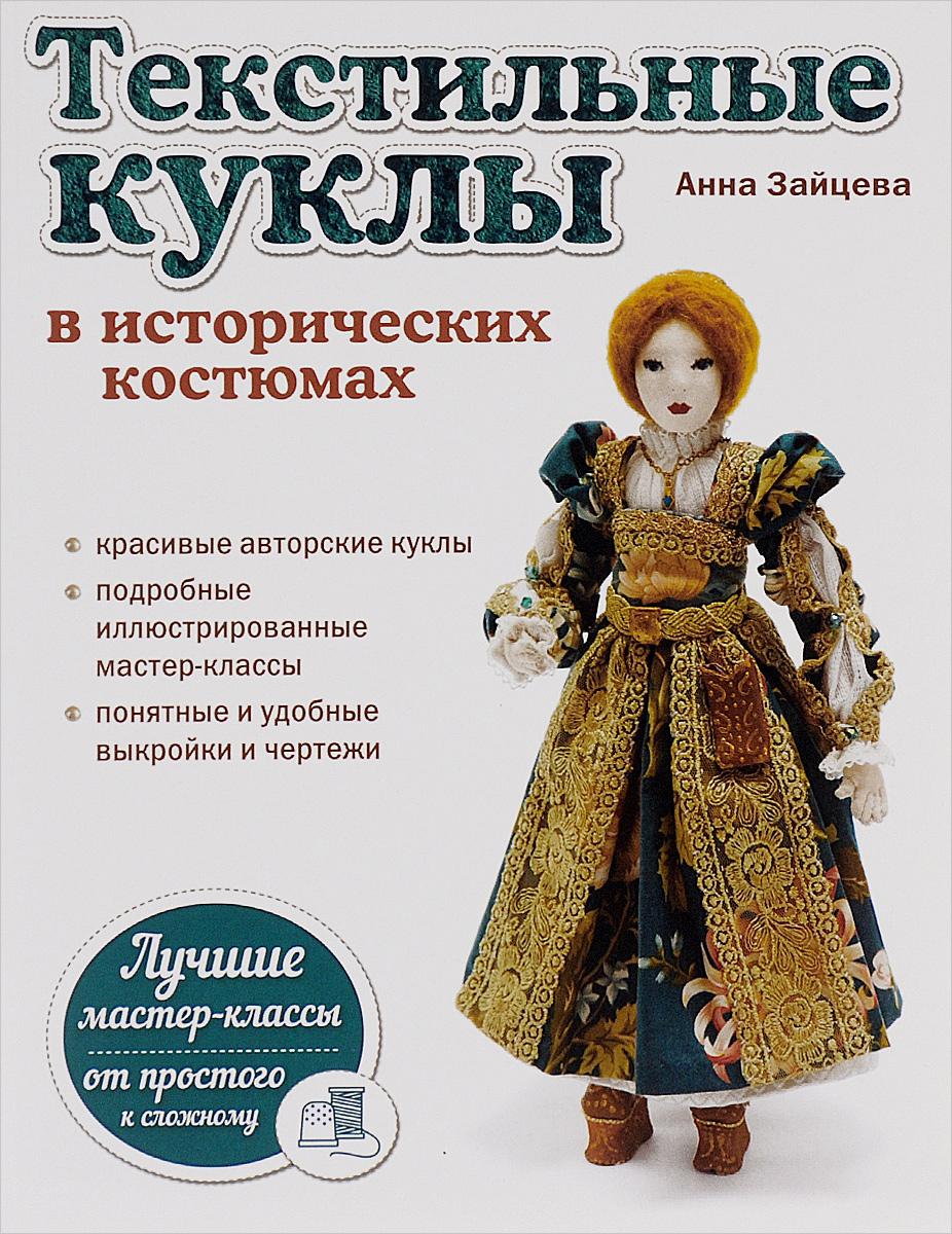 Анна Зайцева Текстильные куклы в исторических костюмах