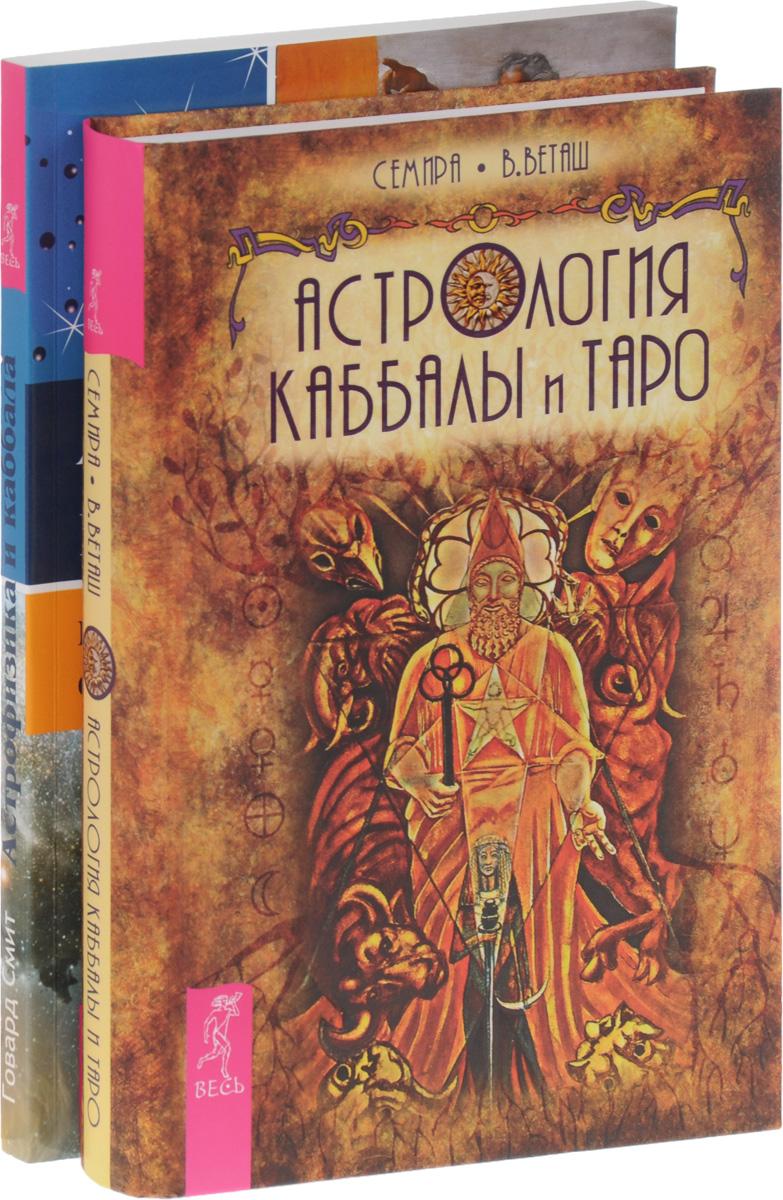 Астрология Каббалы и Таро, Астрофизика и Каббала (комплект из 2 книг). Семира, В. Веташ, Говард Смит