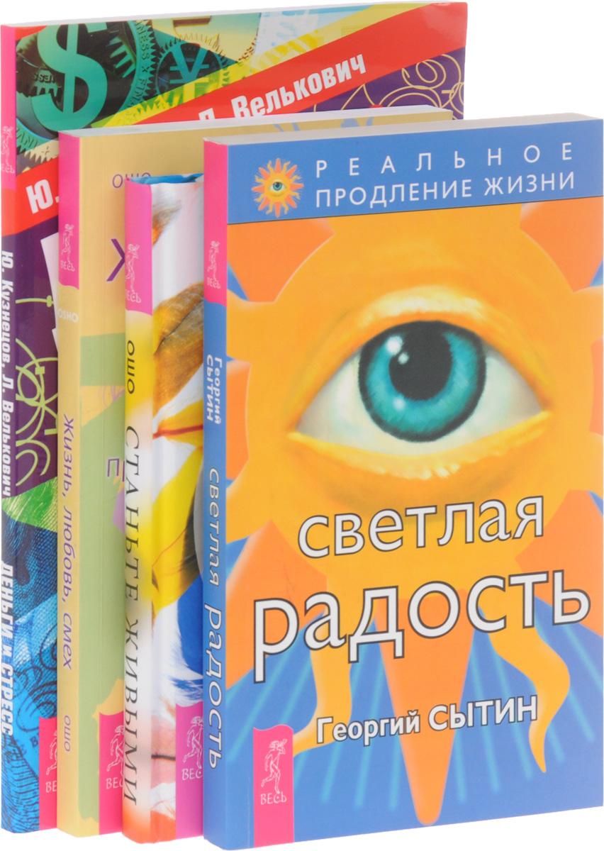 Станьте живыми, Деньги и стресс, Жизнь, Любовь, Смех, Светлая радость (комплект из 4 книг)
