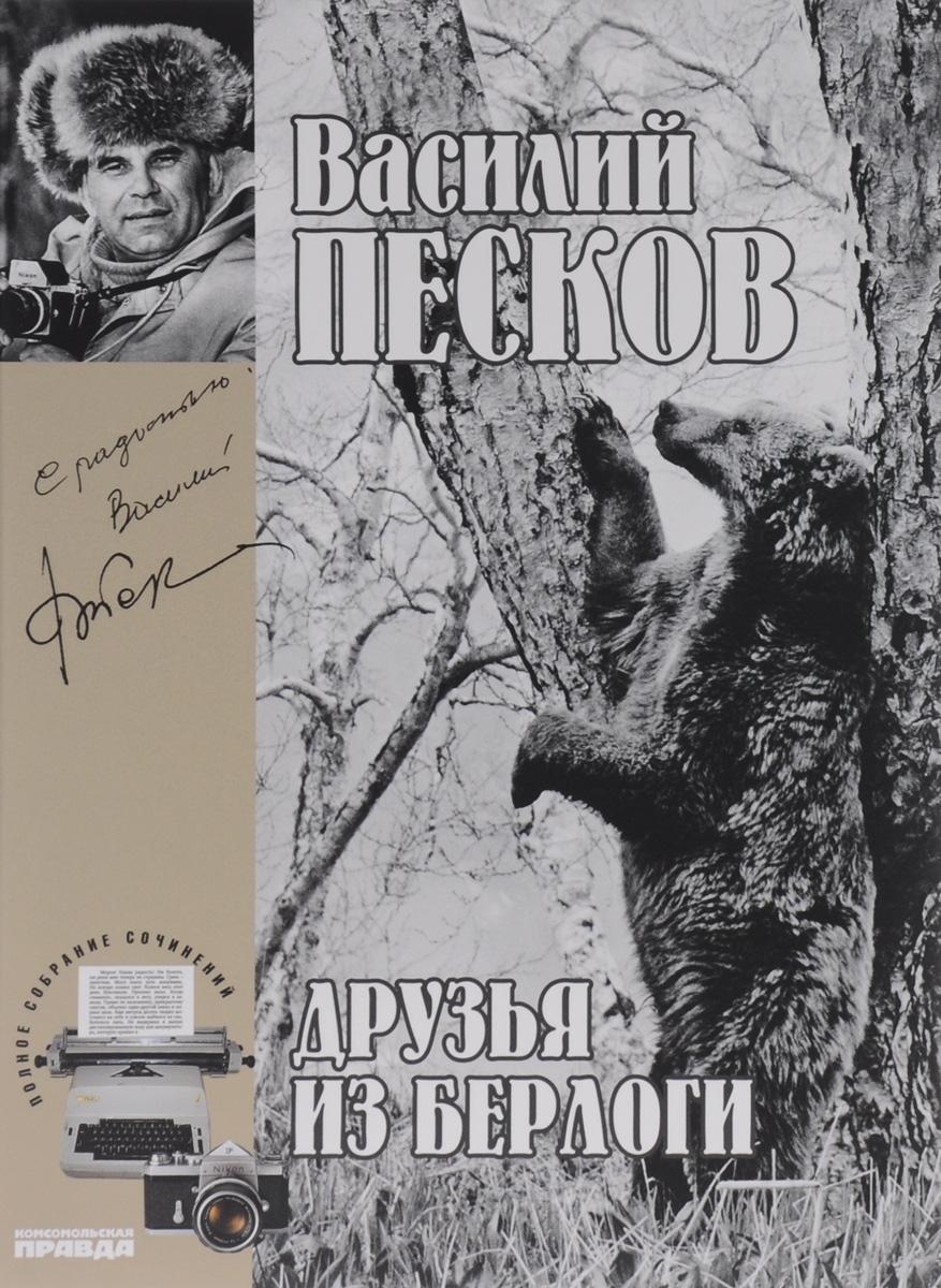 Василий Песков Василий Песков. Полное собрание сочинений. Том 11. Друзья из берлоги