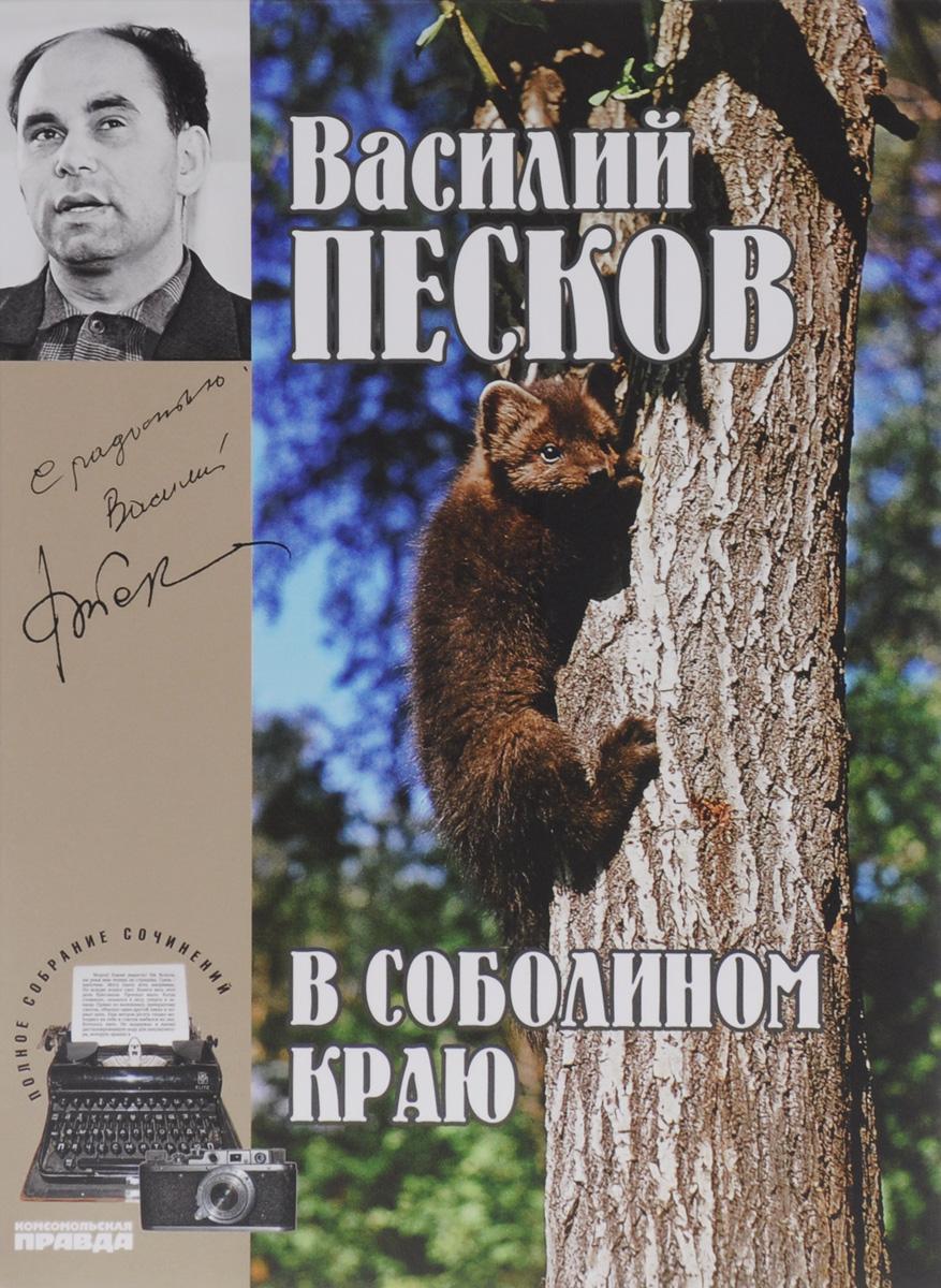 Василий Песков Василий Песков. Полное собрание сочинений. Том 1. В соболином краю