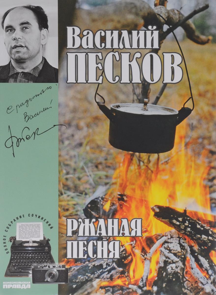Василий Песков Василий Песков. Полное собрание сочинений. Том 3. Ржаная песня
