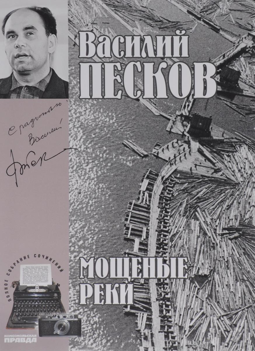 Василий Песков Василий Песков. Полное собрание сочинений. Том 5. Мощеные реки