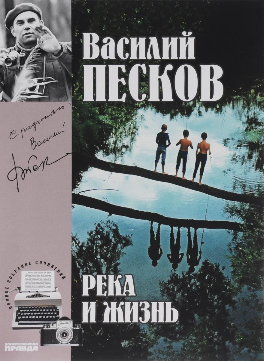 Василий Песков Василий Песков. Полное собрание сочинений. Том 10. Река и жизнь