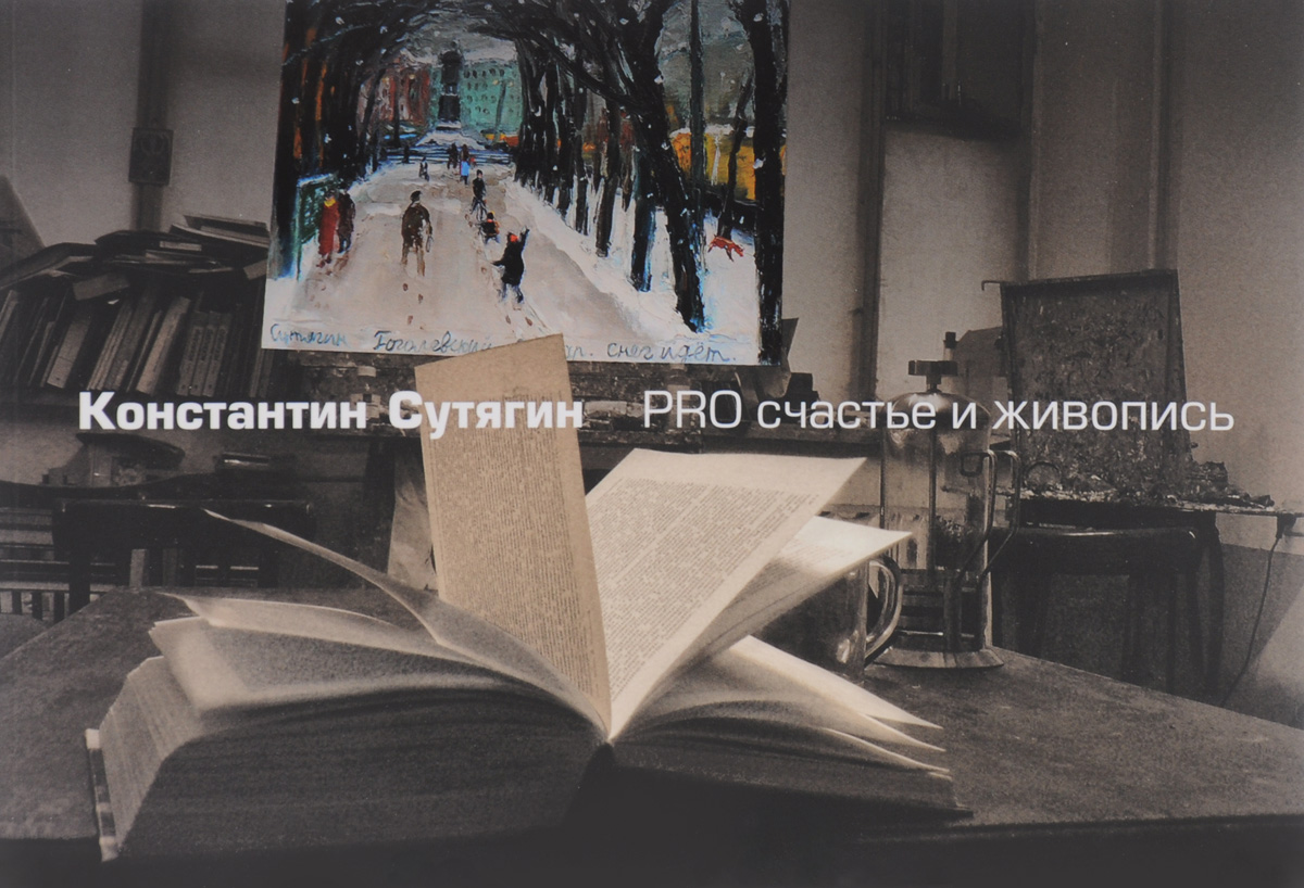 PRO счастье и живопись. Константин Сутягин