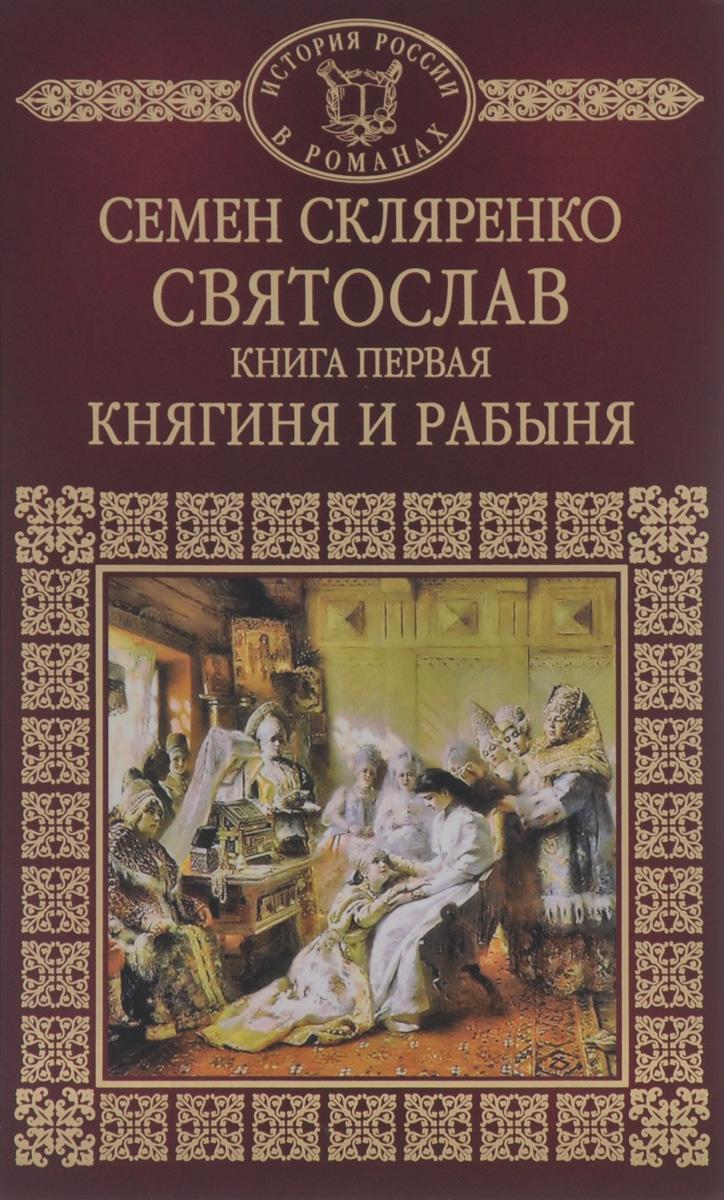 Святослав. Книга 1. Княгиня и рабыня