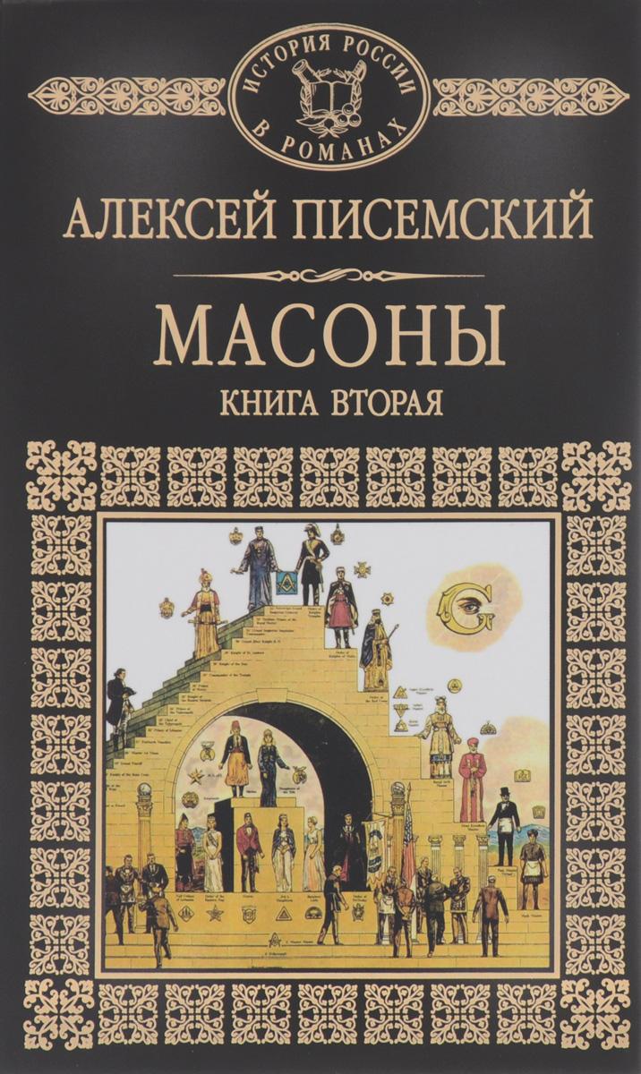 Алексей Писемский Масоны. Книга 2 книга мастеров