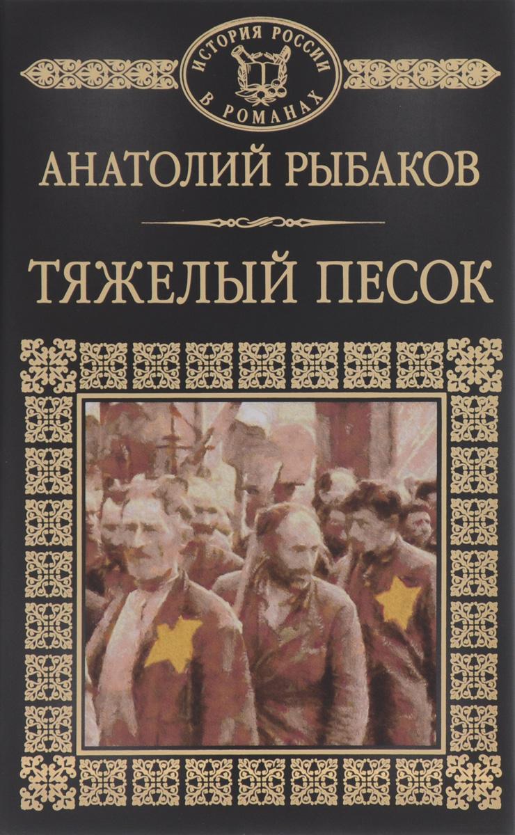 Анатолий Рыбаков Тяжелый песок книга богатство семьи