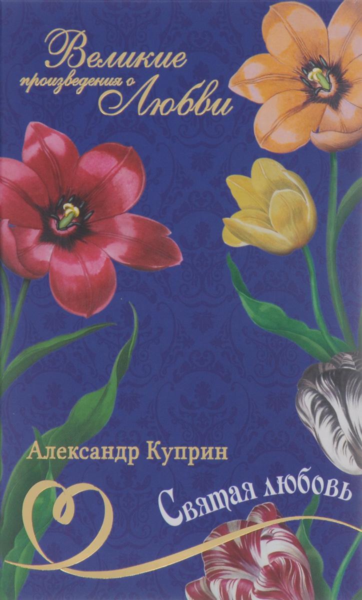 Александр Куприн Святая любовь абрамов дом рассказы повести