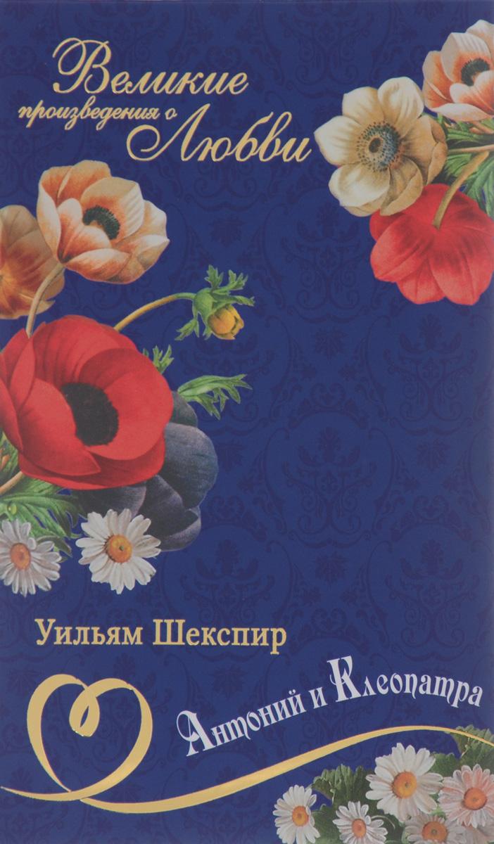 купить Уильям Шекспир Антоний и Клеопатра по цене 98 рублей