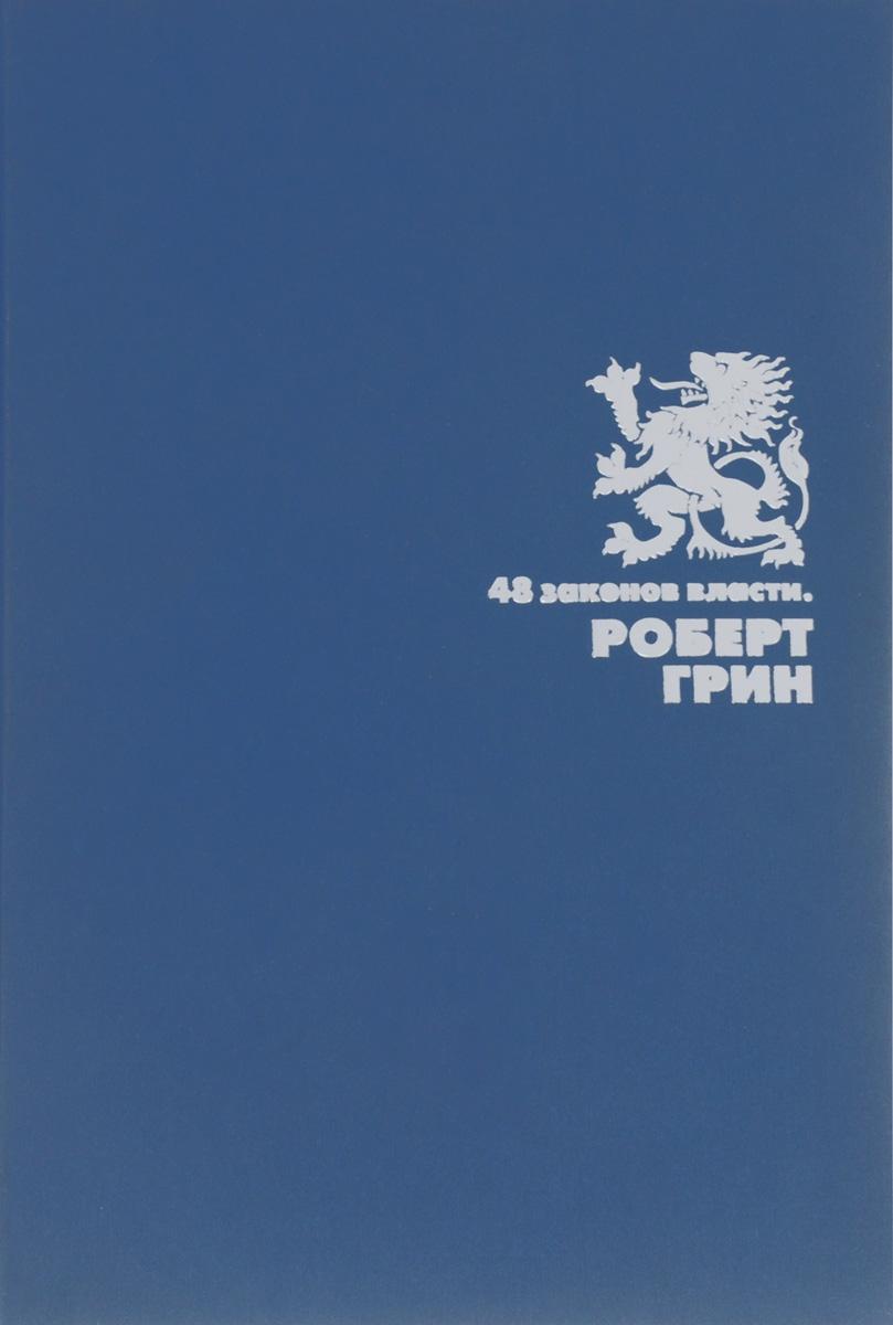 Роберт Грин 48 законов власти роберт грин 48 законов власти законы 17 32