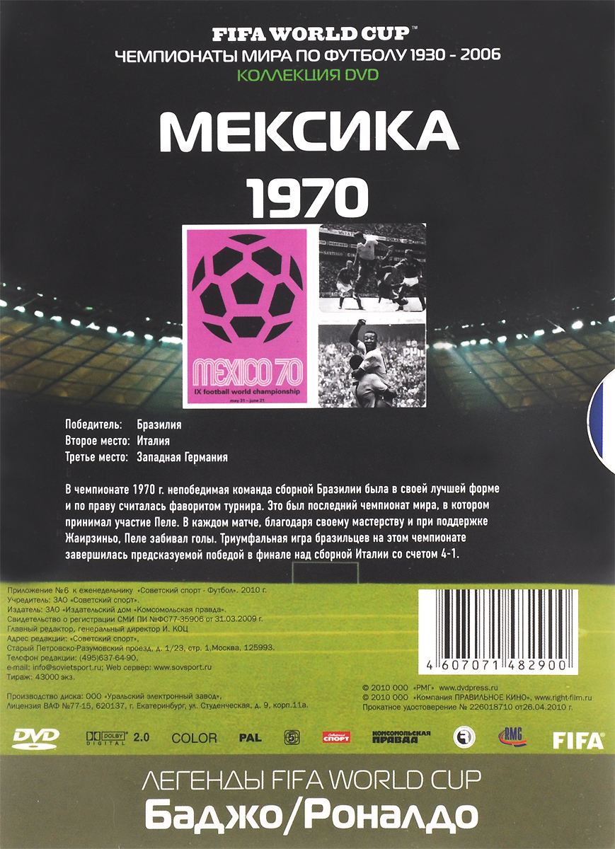 Чемпионаты мира по футболу:  Мексика 1970 РМГ Компани
