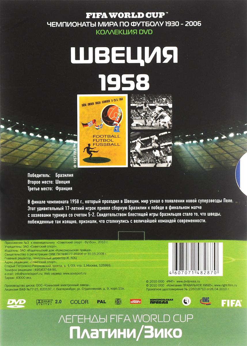 Чемпионаты мира по футболу:  Швеция 1958 РМГ Компани