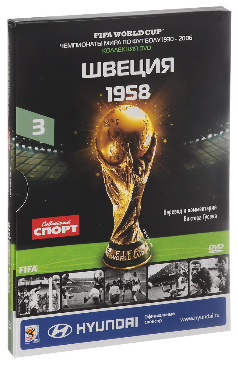 Чемпионаты мира по футболу: Швеция 1958