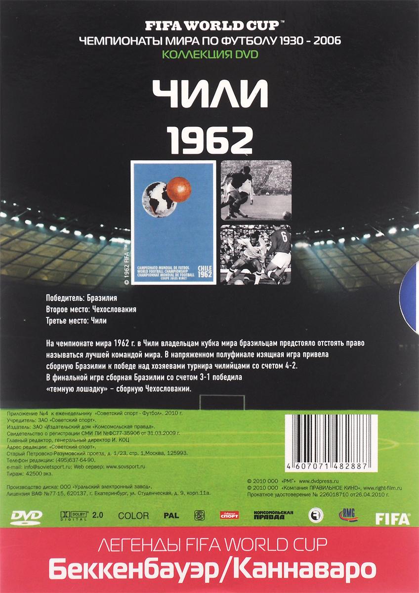 Чемпионаты мира по футболу:  Чили 1962 РМГ Компани